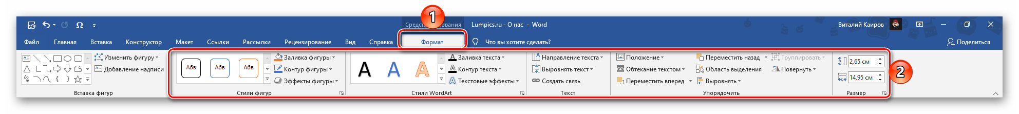 Средства редактирования надписи внутри текстового поля в текстовом редакторе Microsoft Word