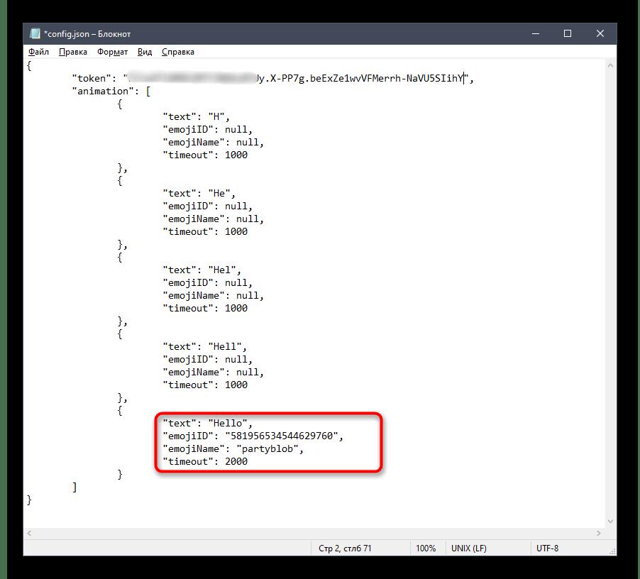 Стандартное оформление кода скрипта для анимированного статуса в Discord