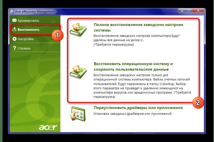 Старая версия утилиты Acer Recovery Management в Windows