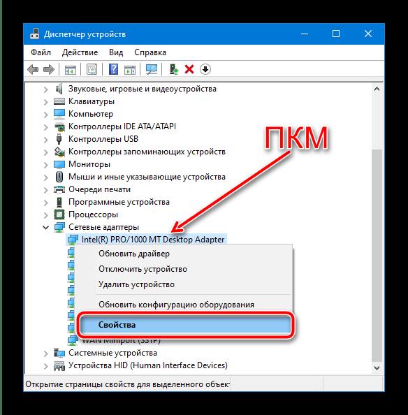 Свойства беспроводного адаптера для устранения ошибки ERR_NETWORK_CHANGED в браузере