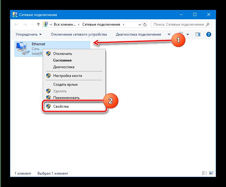 Свойства основного сетевого подключения для устранения ошибки ERR_NETWORK_CHANGED в браузере