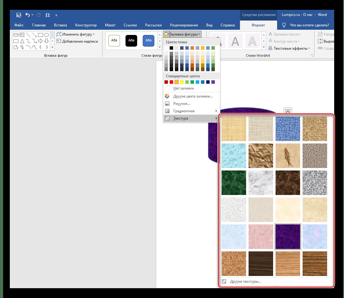 Текстура в качестве заливки фигуры в программе Microsoft Word