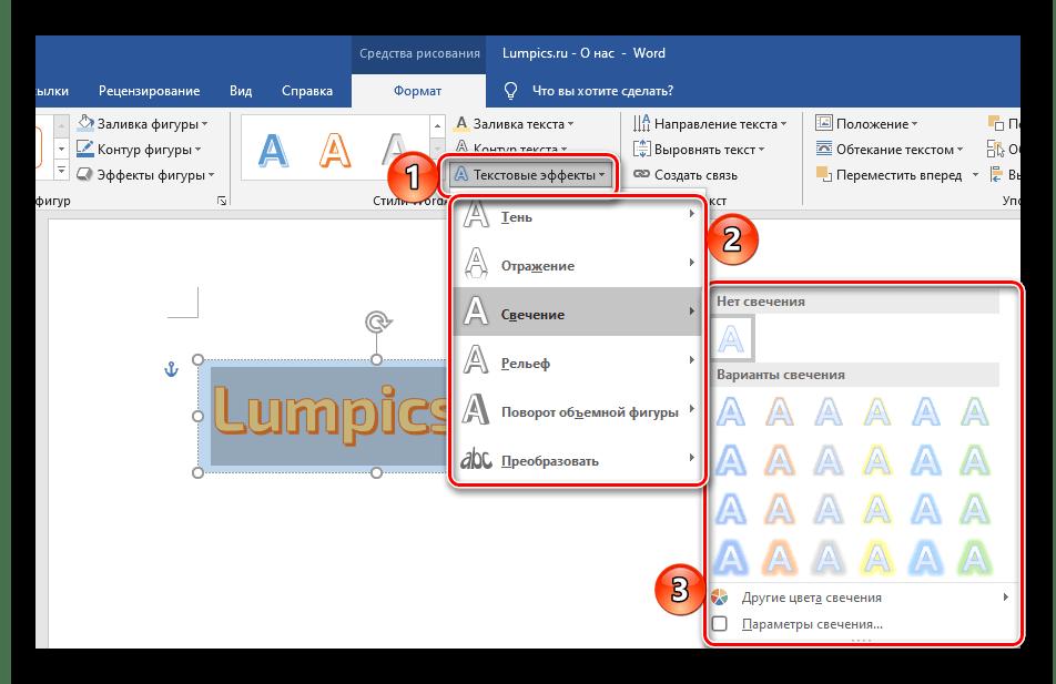 Текстовые эффекты для надписи в программе Microsoft Word