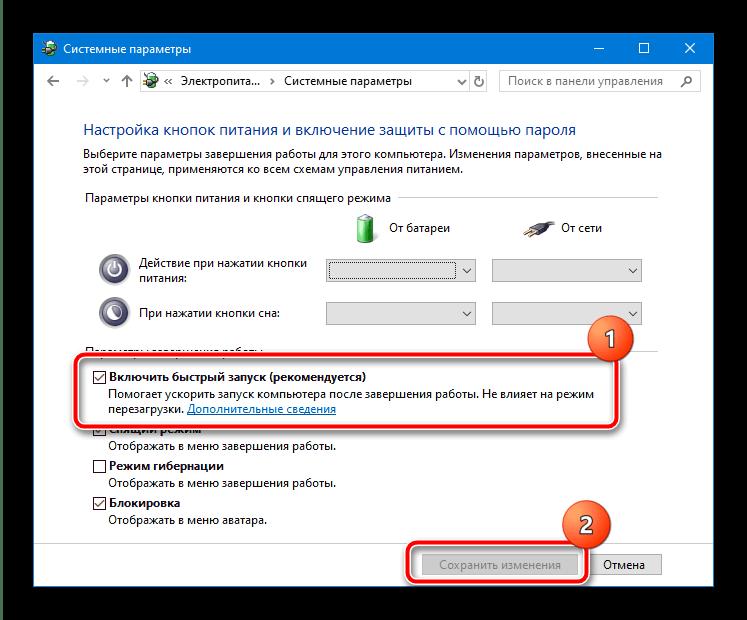 Убрать пункт быстрого запуска для устранения ошибки ввода-вывода диска в Windows 10