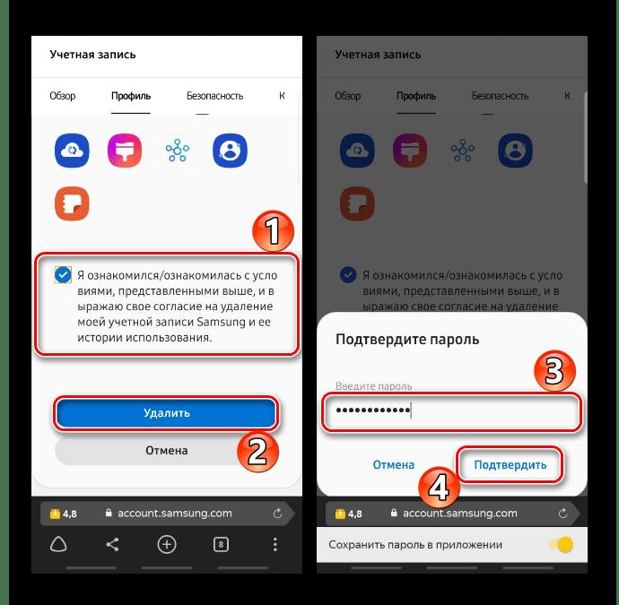 Удаление аккаунта Samsung на сайте