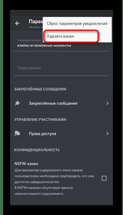 Удаление канала на сервере в мобильном приложении Discord