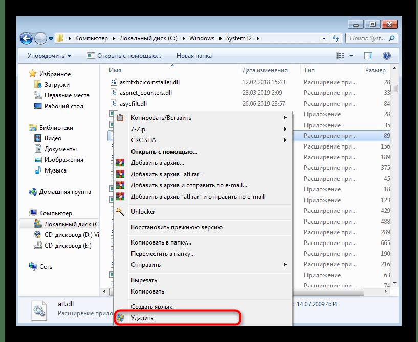 Удаление найденного файла для решения проблем с загрузкой игры Rage 2 на Windows 7