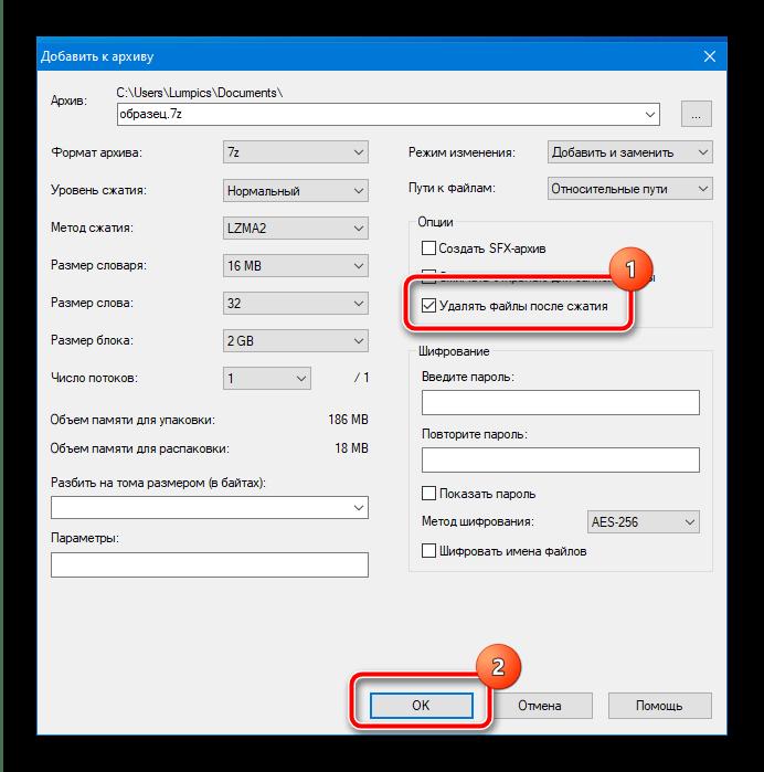 Удаление после архивации в 7-Zip для устранения ошибки «Не удается найти этот элемент» в Windows 10