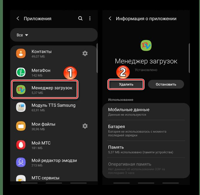 Удаление приложений с устройства Samsung