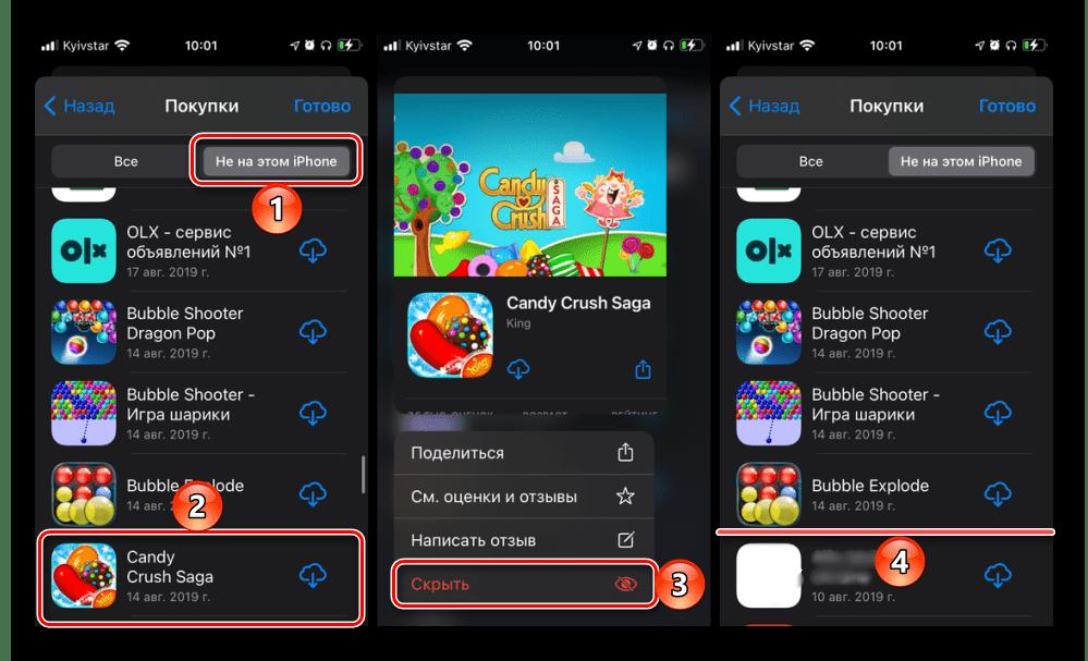Удаление удаленных игр на других устройствах в списке установок App Store на iPhone