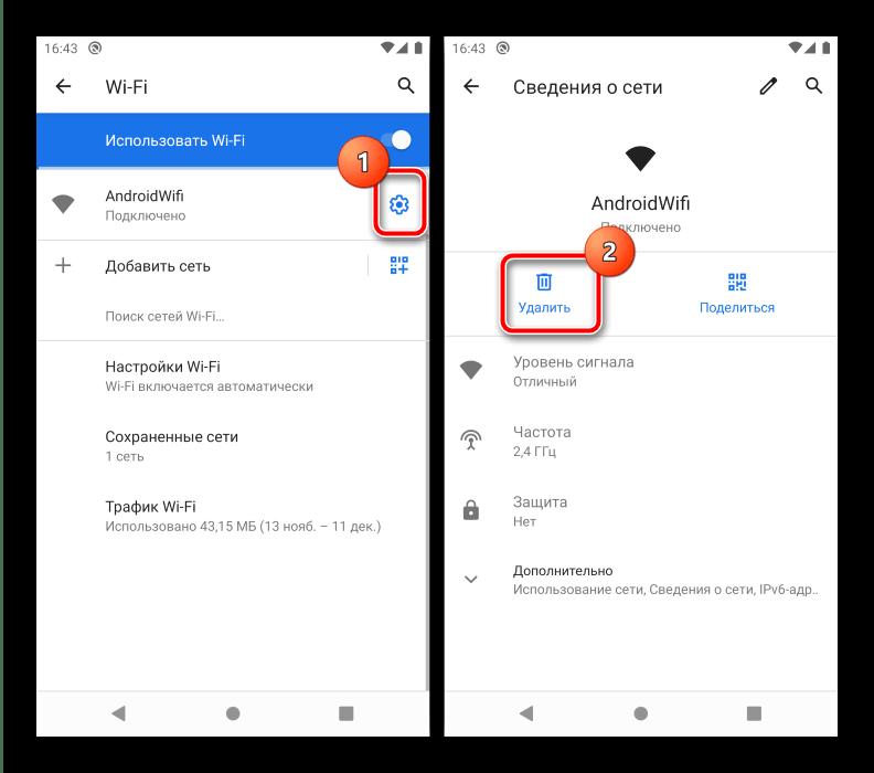 Удалить проблемную сеть Wi-Fi для устранения ошибки аутентификации в Android