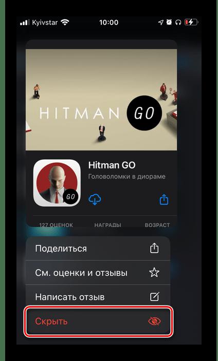 Удалить удаленную игру в списке покупок в меню App Store на iPhone