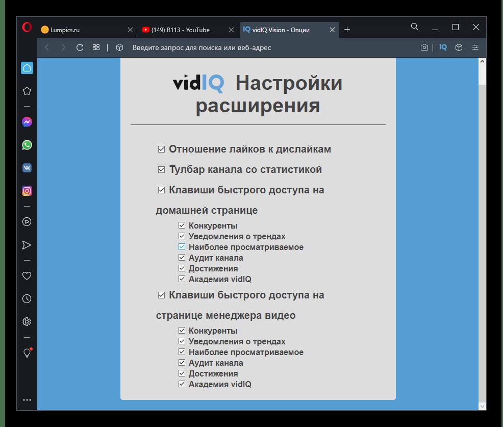 Управление основными настройками расширения vidIQ в Opera