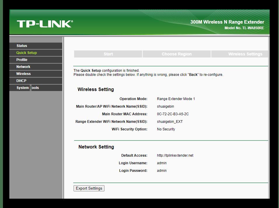 Успешная быстрая настройка усилителя TP-Link TL-WA850RE v1.2 через веб-интерфейс