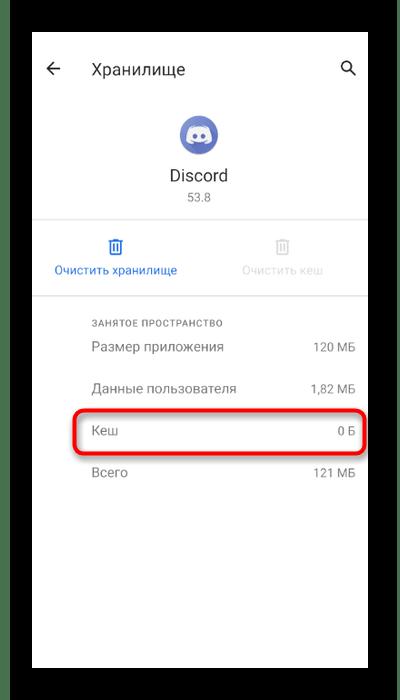 Успешная очистка кеша приложения Discord при черном экране во время демонстрации