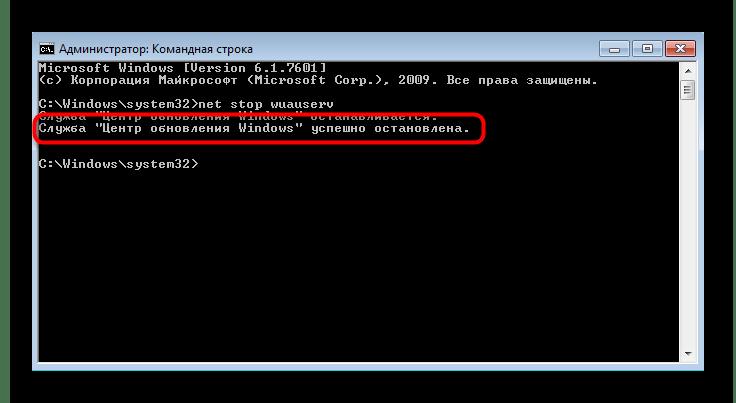 Успешная остановка службы обновления через Командную строку для решения ошибки с кодом 80244010 в Windows 7