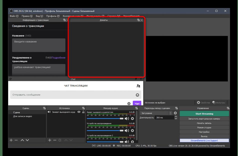 Успешное добавление дока с последними донатами с DonationAlerts в OBS для стрима на Twitch