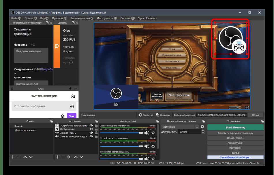 Успешное добавление источника изображения при настройке OBS для стрима на Twitch