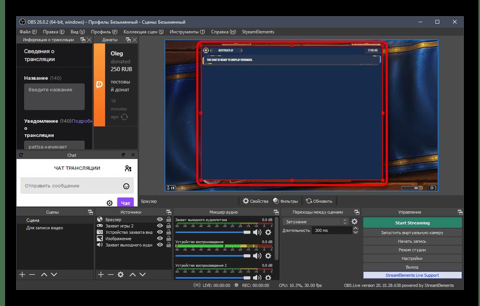 Успешное редактирование чата на стриме через Restream в OBS для стрима на Twitch