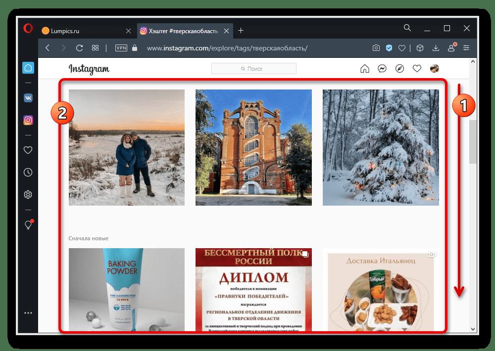 Успешный поиск публикаций по хэштегу города на веб-сайте Instagram