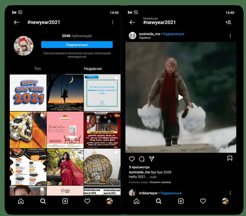 Успешный поиск видео по хэштегу в приложении Instagram