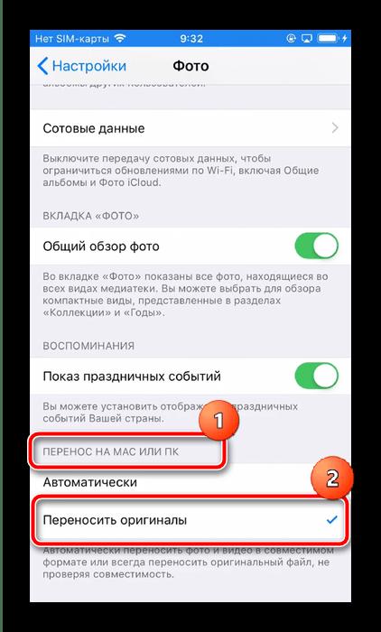 Установить перенос оригиналов для устранения ошибки Устройство недостижимо при копировании в iOS