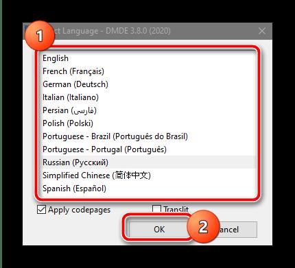 Установить язык DMDE для устранения проблемы Невозможно проверить диск, так как он недоступен