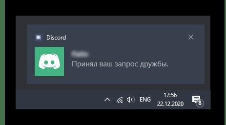Уведомление о принятии запроса дружбы от пользователя в Discord