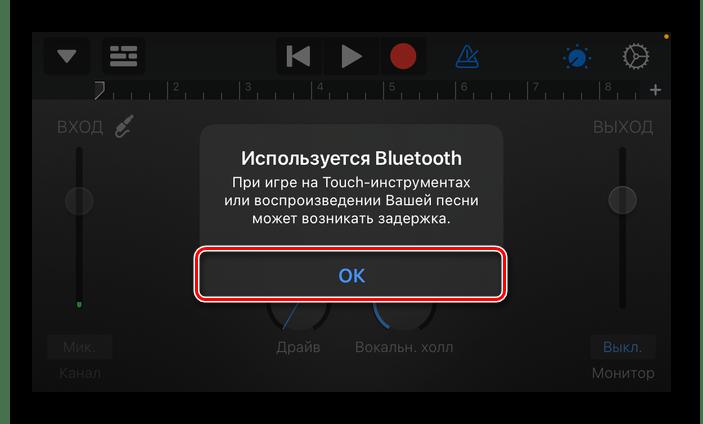 Уведомление о возможных задержках в приложении GarageBand для iPhone