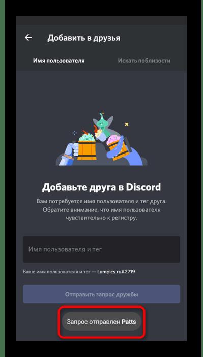 Уведомление об успешной отправке запроса на добавление в друзья в мобильном приложении Discord
