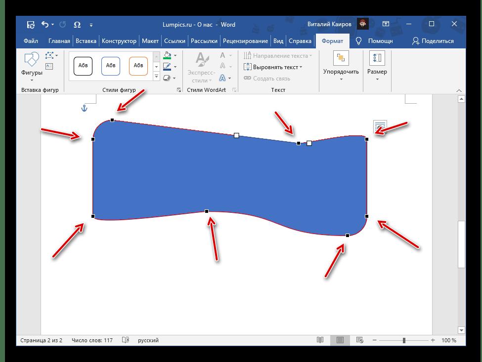 Узлы для изменения формы фигуры в текстовом редакторе Microsoft Word