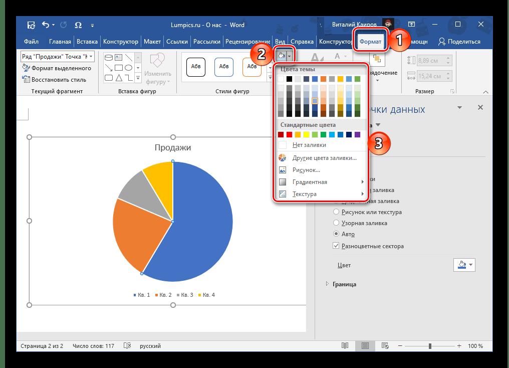 Варианты заливки фигуры в программе Microsoft Word