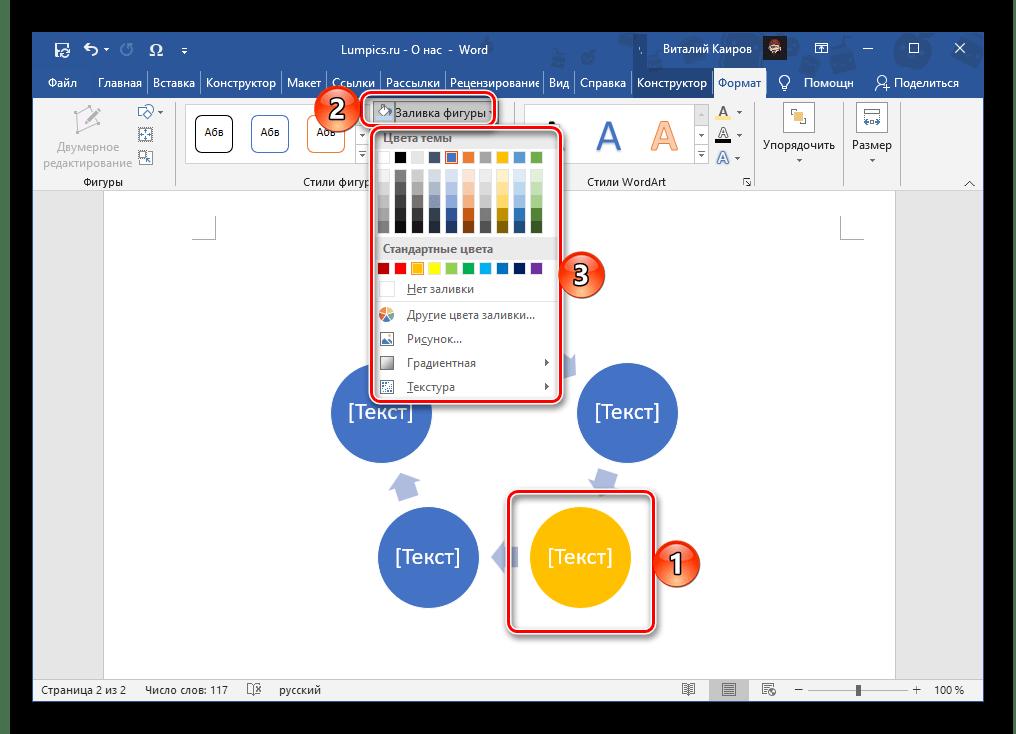 Варианты заливки объекта SmartArt в программе Microsoft Word
