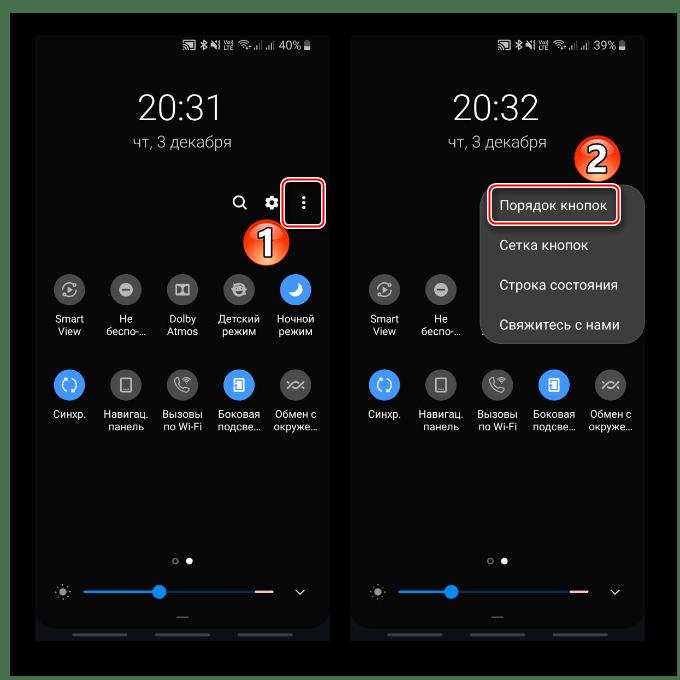 Вход в меню панели быстрого доступа на Samsung