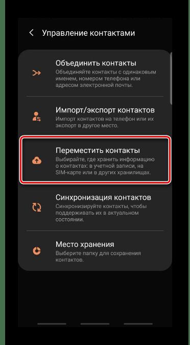 Вход в меню приложения контакты на устройстве Samsung