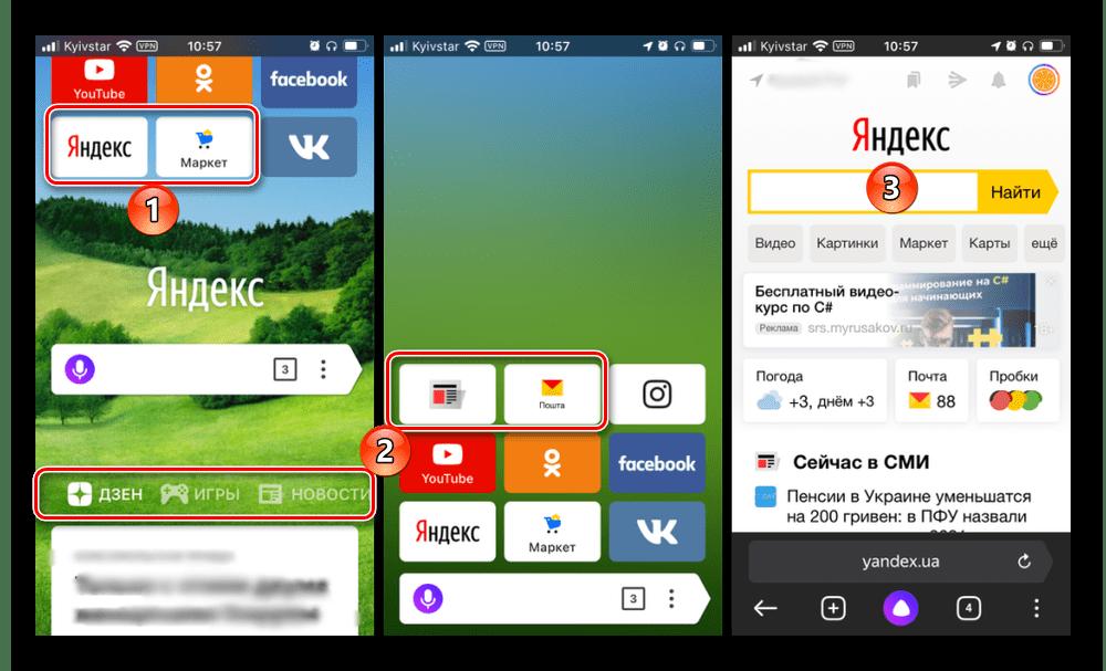 Вид домашней страницы Яндекс в приложении Яндекс.Браузера на iPhone
