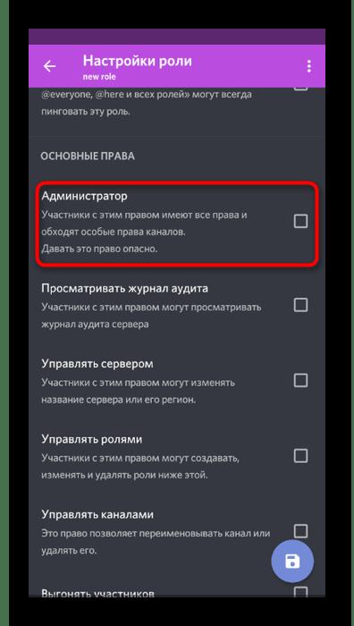 Включение прав администратора при настройке роли на сервере в Discord