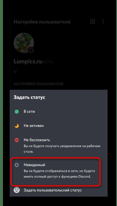 Включение режима невидимки для отключения отображения игр в мобильном приложении Discord