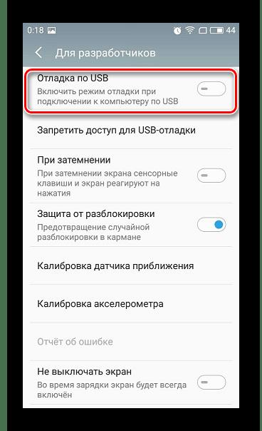 Включить отладку по USB для устранения ошибки Устройство недостижимо при копировании в Android
