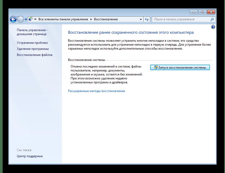 Восстановление операционной системы для решения ошибки файловой системы 1073741819 в Windows 7