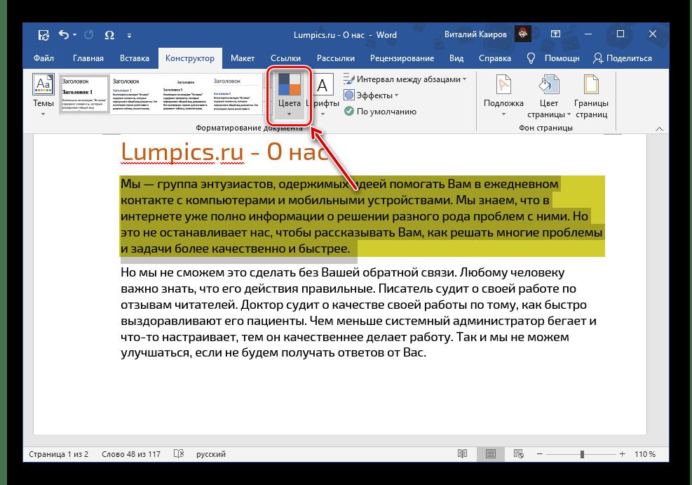 Возможность выбора другого стиля и цвета заливки текста в программе Microsoft Word