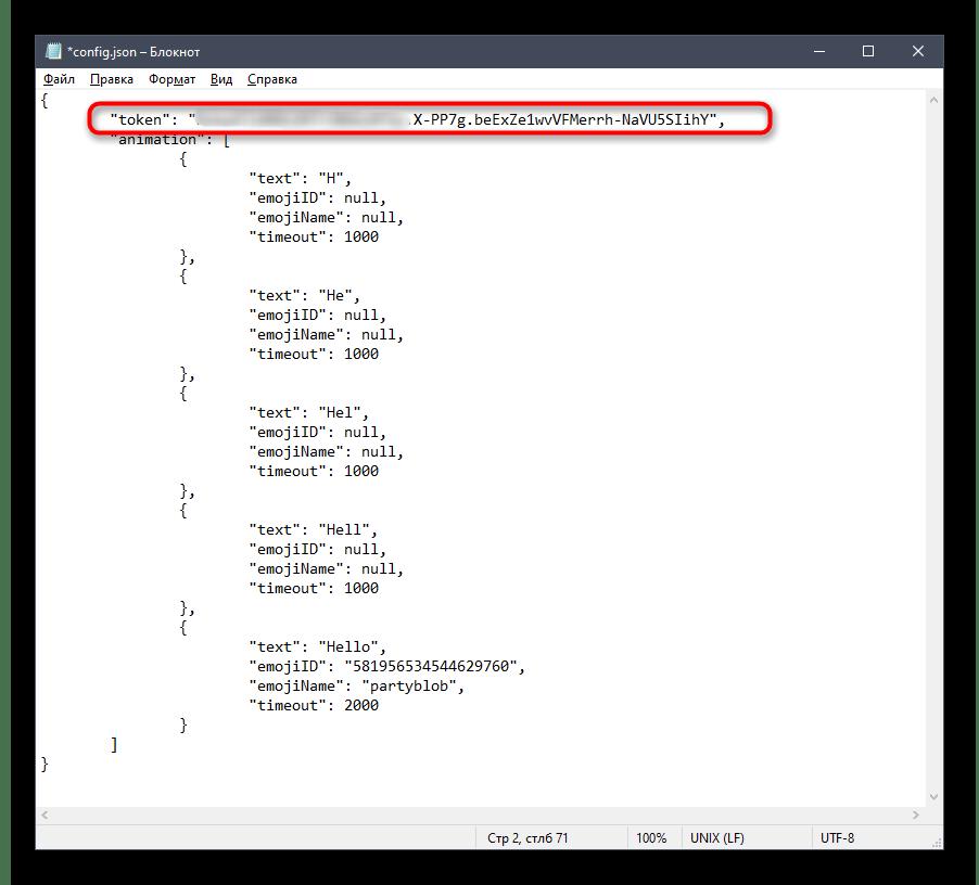 Вставка авторизационного токена для скрипта анимированного статуса в Discord