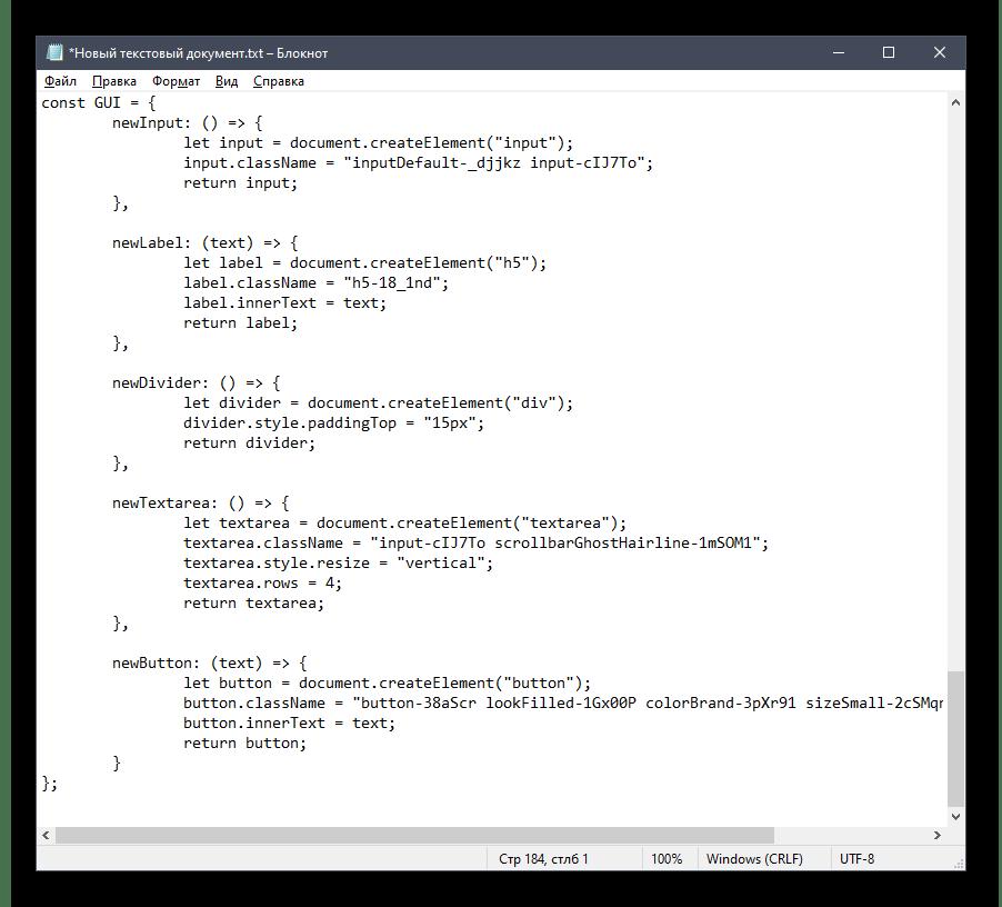 Вставка скрипта в текстовый файл для настройки анимированного статуса в Discord