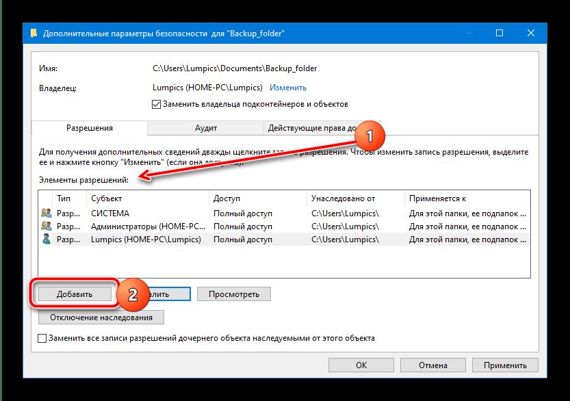 Ввести нового владельца в разрешенных, если trustedinstaller не дает удалить папку в windows 10