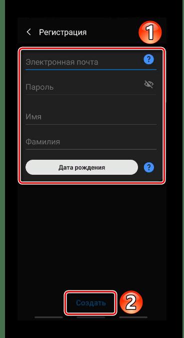 Ввод данных при регистрации аккаунта Samsung