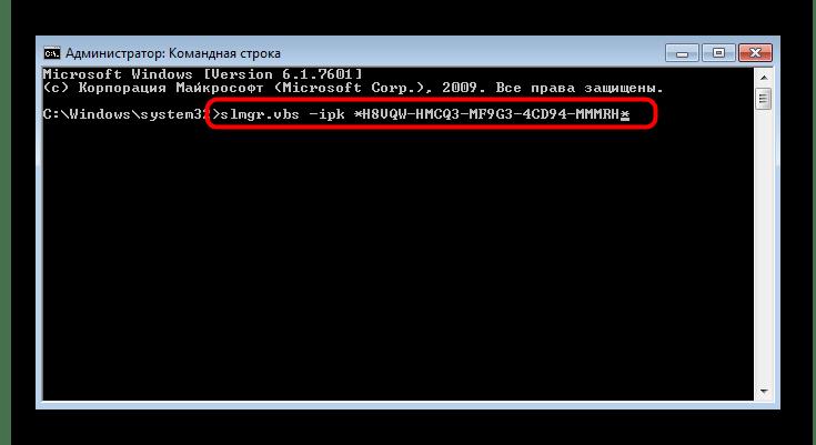 Ввод команды для повторной активации при решении ошибки 0xc004f074 в Windows 7