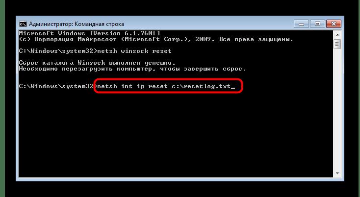 Ввод команды для сброса сетевых адресов через консоль в Windows 7