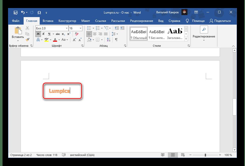 Ввод надписи в текстовом редакторе Microsoft Word