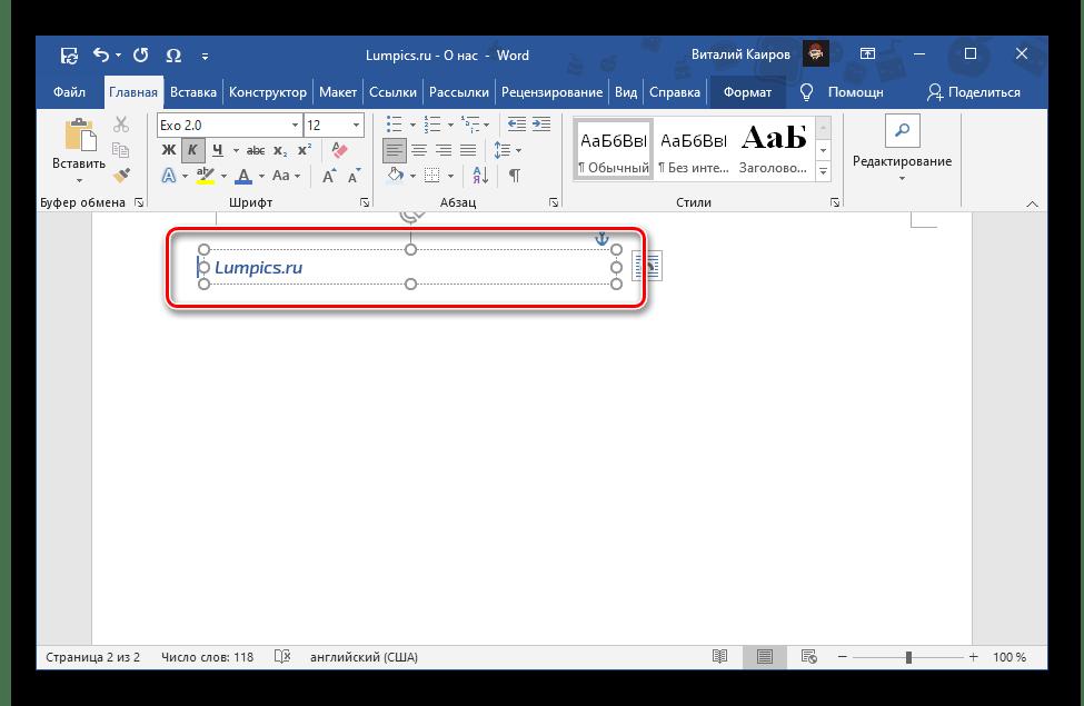 Ввод надписи внутри текстового поля в текстовом редакторе Microsoft Word