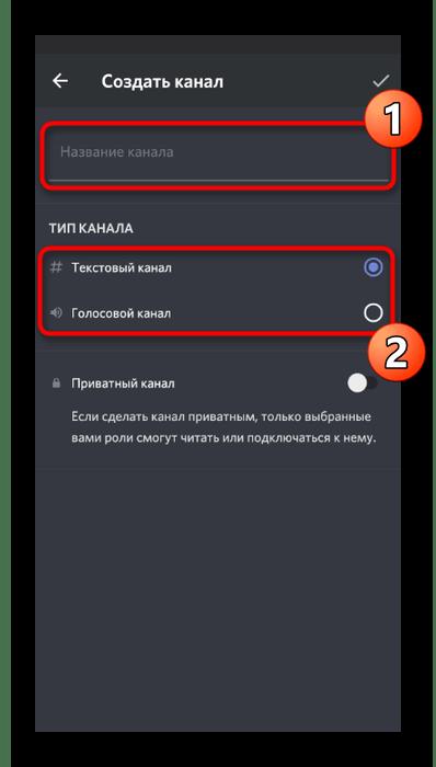 Ввод названия канала и выбор его типа при его создании в мобильном приложении Discord